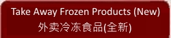 New Takeaway Frozen Food Product(新的外卖冷冻产品)